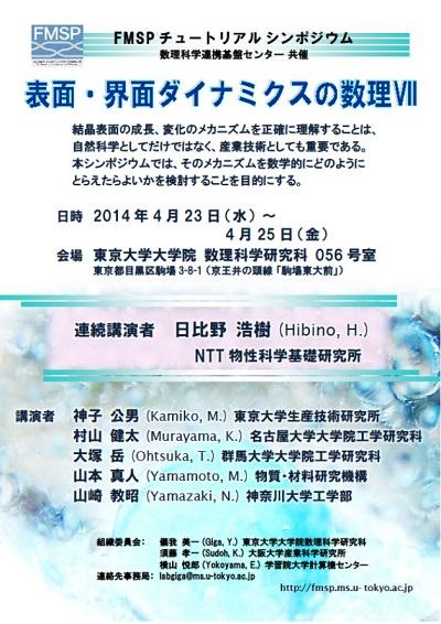 FMSP講演会ポスター