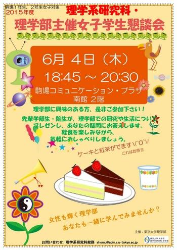 女子学生懇談会ポスター2015_b